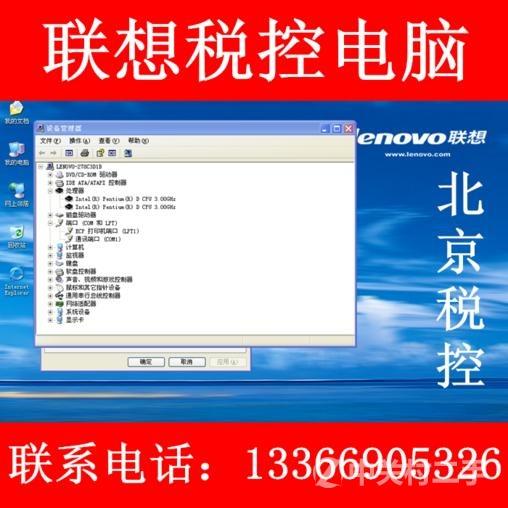 双核联想电脑,可做税控电脑,税控主机,增值税防伪开票系统专用电脑用,营改增专用电脑。 一:电脑自带正版WINDOWS XP 系统标签(如上图),系统为联想正版WINDOWS XP SP3专业版,已经安装在电脑里面,不用您再单独购买正版系统了。 二:主机后面接口(集成一个25针打印机接口串口,2个COM口并口,前后共6个USB接口,一个远程报税网卡接口等),主机内装Intel芯片组主板,有两个PCI扩展插槽。100%兼容增值税防伪开票系统所有硬件。全部达到并满足航天金税对增值税专用电脑的所有硬件要求,100